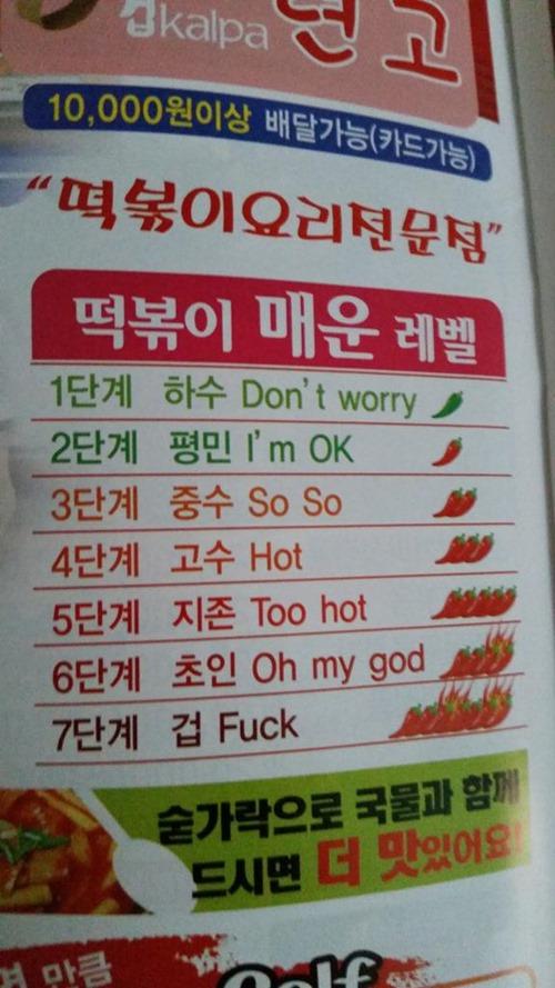 koreanspicy