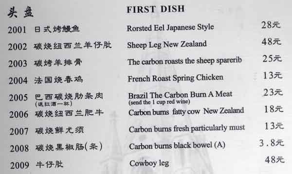 bad-Chinese-menu-translation.jpg
