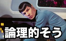 japanese-spock.jpg