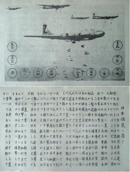 leaflet_nagasaki.jpg