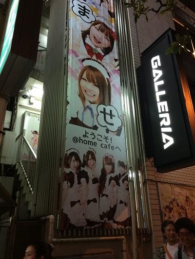 maidcafe1.JPG