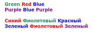 stroop_effect_Russian.jpg